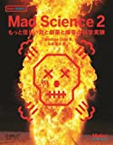Mad Science 2 ―もっと怪しい炎と劇薬と爆音の科学実験 (Make: PROJECTS)