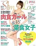 Slim Love(スリムラブ)VOL.3 (マキノ出版ムック) (ダイエットは楽しい)