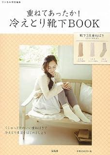 リンネル特別編集 重ねてあったか! 冷えとり靴下BOOK ([バラエティ])