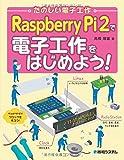 たのしい電子工作 Raspberry Pi 2で電子工作をはじめよう!