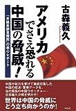 アメリカでさえ恐れる中国の脅威! ―「米議会調査機関」の核心レポート (アマゾン文庫)