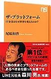 ザプラットフォームIT企業はなぜ世界を変えるのか NHK出版新書
