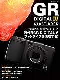 GR DIGITAL IV START BOOK (マイナビムック)