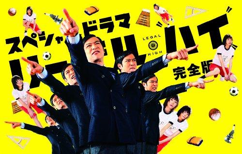 スペシャルドラマ「リーガル・ハイ」完全版 Blu-ray