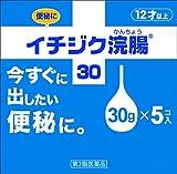 【第2類医薬品】イチジク浣腸30 30g×5