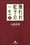 嫌われ松子の一生 (上) (幻冬舎文庫)