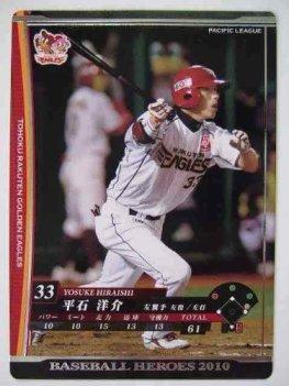 BBH2010 HUV 黒カード 平石 洋介(楽天)