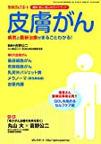 皮膚がん 2015年 09 月号 [雑誌]: がんサポート 別冊