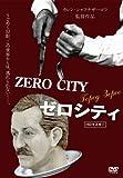 ゼロ・シティ HDマスター [DVD] 北野義則ヨーロッパ映画ソムリエのベスト1991