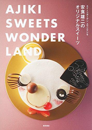 安食雄二のオリジナルスイーツ -AJIKI SWEETS WONDERLAND-