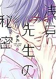 浅見先生の秘密(1) (ARIAコミックス)[Kindle版]