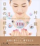 日本の伝統行事 Japanese