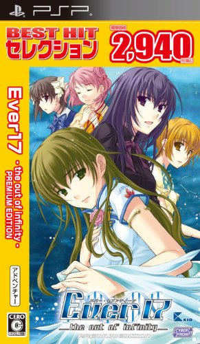 BEST HIT セレクション EVER17  ~the out of infinity~ Premium Edition