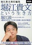 堀江貴文責任編集 堀江貴文という生き方