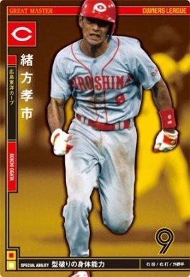 オーナーズリーグ 2012マスターズ OLM01 グレートマスター GM緒方孝市 広島カープ