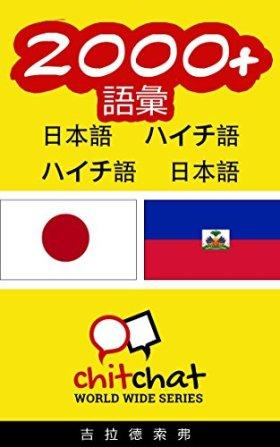 2000+ 語彙 日本語  - ハイチ語 日本語 - ハイチ語 世界中のチットチャット