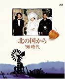 北の国から '98時代 [Blu-ray]