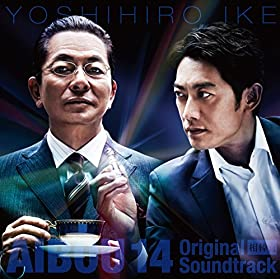 相棒season14 オリジナル・サウンドトラック