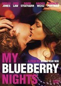 マイ・ブルーベリー・ナイツ -MY BLUEBERRY NIGHTS-