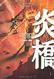 アラルエン戦記 (2) 炎橋