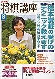 NHK 将棋講座 2009年 08月号 [雑誌]