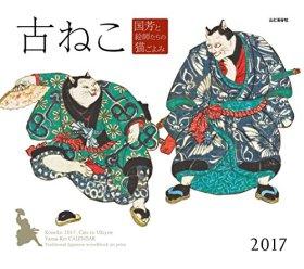 カレンダー2017 古ねこ 国芳と絵師たちの猫ごよみ Cats in Ukiyoe, Traditional Japanese Woodblock Art Print (ヤマケイカレンダー2017)