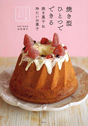 焼き型ひとつでできる焼き菓子&冷たいお菓子 クグロフ型ひとつでプロの味 (講談社のお料理BOOK)