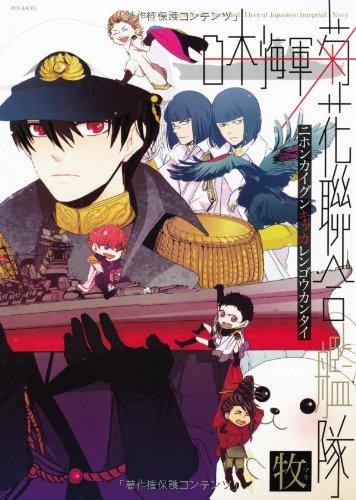 日本海軍菊花聯合艦隊 (POE BACKS) (ポーバックス CBジュニアコミックス)