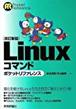 【改訂新版】 Linuxコマンド ポケットリファレンス (Pocket Reference)