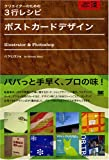 クリエイターのための3行レシピ ポストカードデザイン Illustrator&Photoshop (クリエイターのための3行レシピ)