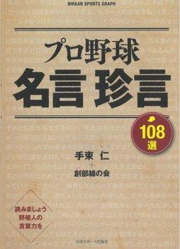 プロ野球名言珍言108選 (NIKKAN SPORTS GRAPH)