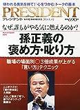 PRESIDENT (プレジデント) 2014年 8/4号 [雑誌]