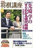 NHK 将棋講座 2009年 10月号 [雑誌]