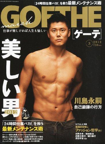 GOETHE (ゲーテ) 2012年 03月号 [雑誌]