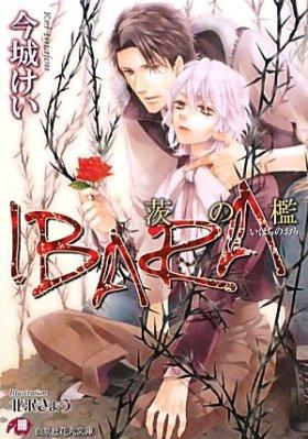 IBARA―茨の檻 (白泉社花丸文庫)