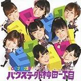 ヨロピク ピクヨロ ! (DVD付)
