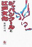ジャパンクールと江戸文化
