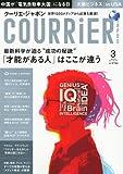 COURRiER Japon (クーリエ ジャポン) 2011年 03月号 [雑誌]