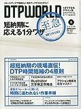 DTP WORLD (ディーティーピー ワールド) 2009年 05月号 [雑誌]
