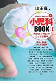 小児科BOOK 1―Yamada Makotoの MamaとPapaのこども診断学 (1)
