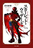 スカーレット・ウィザード1 (中公文庫)[Kindle版]