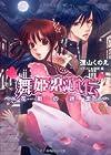 舞姫恋風伝―花街の迷走 (ルルル文庫)
