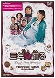 三年身籠る [DVD]