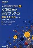文系数学の良問プラチカ 数学1・A・2・B (河合塾シリーズ 入試精選問題集 4)