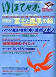 ゆほびか 2009年 12月号 [雑誌]