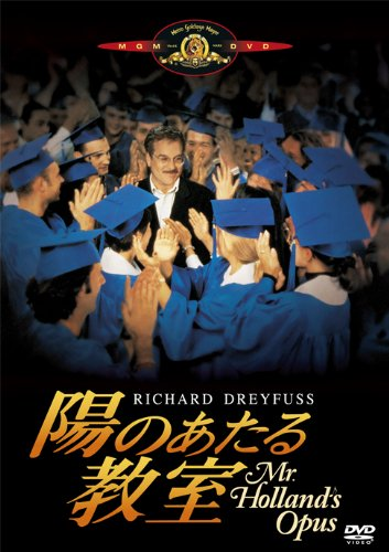 陽のあたる教室 [DVD]