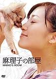 麻理子の部屋 [DVD] / 大江麻理子(テレビ東京アナウンサー) (出演)