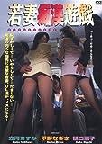 若妻痴漢遊戯 [DVD]