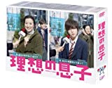 理想の息子 DVD-BOX -