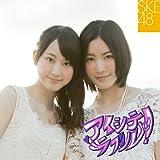 アイシテラブル! (DVD付A)